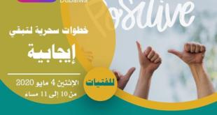 جمعية النهضة النسائية – مركز حور للفتيات تقدم محاضرة (عزيزتي الطالبة! لأنك مهمة)