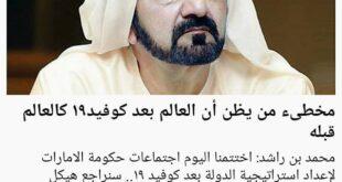 محمد بن راشد: مخطئ من يظن أن العالم بعد كوفيد 19 كالعالم بعده