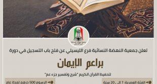 براعم الإيمان لتحفيظ القرآن