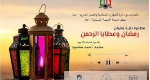 رمضان وعطايا الرحمن